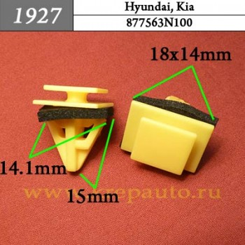 877563N100 - Автокрепеж для Hyundai, Kia