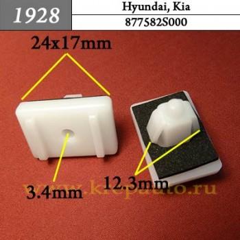877582S000 - Автокрепеж для Hyundai, Kia
