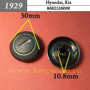 8682526000 - Автокрепеж для Hyundai, Kia