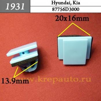 87756D3000 - Автокрепеж для Hyundai, Kia