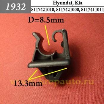 8117421010, 8117421000, 8117411011 - Автокрепеж для Hyundai, Kia