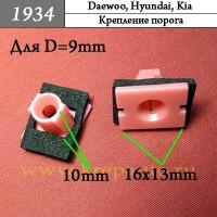877562J000 - Автокрепеж для Daewoo, Hyundai, Kia