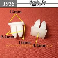 1491305010 - Автокрепеж для Hyundai, Kia