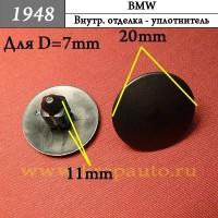 TD1156694 - Автокрепеж для BMW