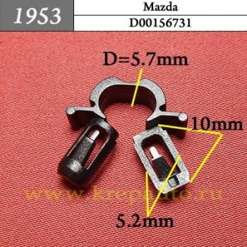 D00156731 - Автокрепеж для Mazda