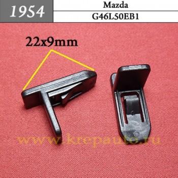 G46L50EB1 - Автокрепеж для Mazda