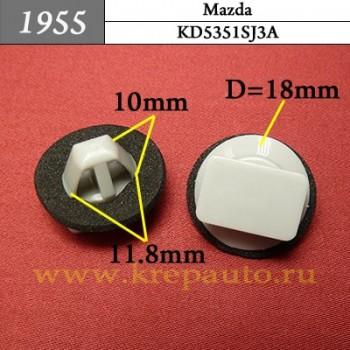 KD5351SJ3A - Автокрепеж для Mazda