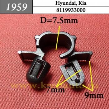 8119933000 - Автокрепеж для Hyundai, Kia