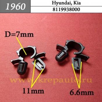 8119938000 - Автокрепеж для Hyundai, Kia