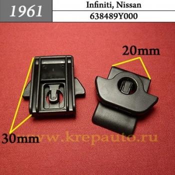 638489Y000 - Автокрепеж для Infiniti, Nissan