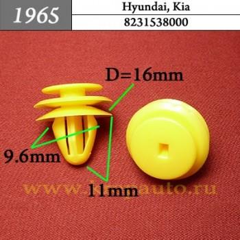 8231538000 - Автокрепеж для Hyundai, Kia