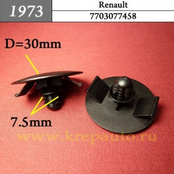 7703077458 - Автокрепеж для Renault