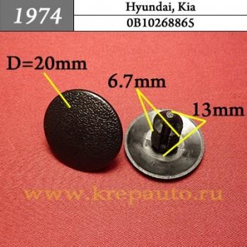 0B10268865 - Автокрепеж для Hyundai, Kia