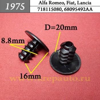 0718115080, 718115080, 68095492AA - Автокрепеж для Alfa Romeo, Fiat, Lancia