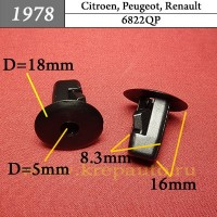 6822QP - Автокрепеж для Citroen, Peugeot, Renault