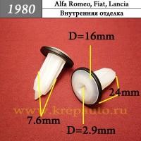 0046408953, 8163294AA - Автокрепеж для Alfa Romeo, Fiat, Lancia