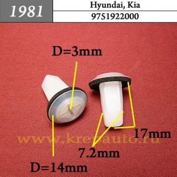 9751922000 - Автокрепеж для Hyundai, Kia