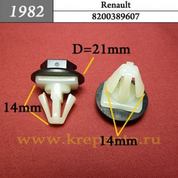 8200389607 - Автокрепеж для Renault