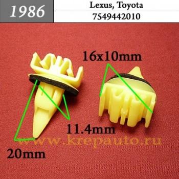 7549442010 - Автокрепеж для Lexus, Toyota