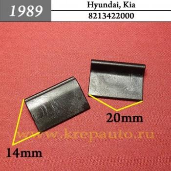 8213422000 - Автокрепеж для Hyundai, Kia