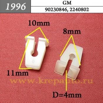 90230846, 2240802 - Автокрепеж для Chevrolet, Daewoo, GM, Opel