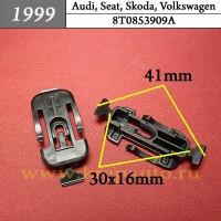 8T0853909A - Автокрепеж для Audi, Seat, Skoda, Volkswagen
