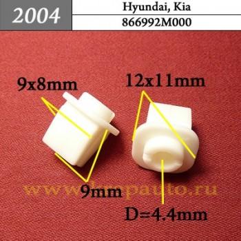 866992M000 - Автокрепеж для Hyundai, Kia