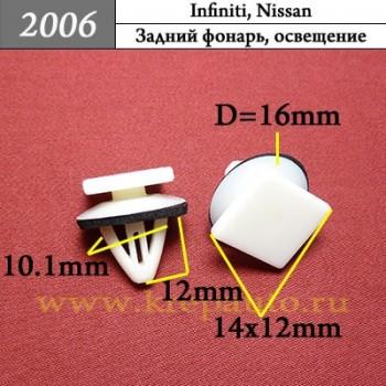 8581837000 - Автокрепеж для Infiniti, Nissan