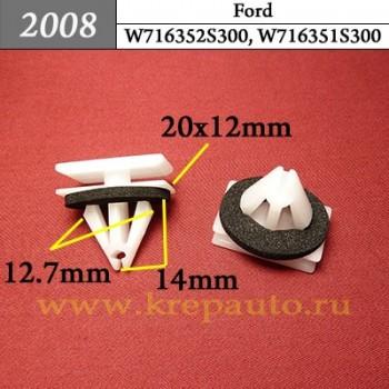 W716352S300, W716351S300 - Автокрепеж для Ford