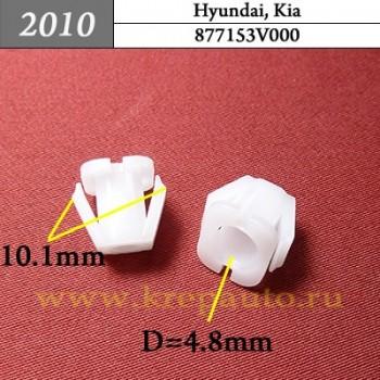 877153V000 - Автокрепеж для Hyundai, Kia