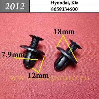 8659334500 - Автокрепеж для Hyundai, Kia