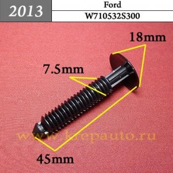 W710532S300 - Автокрепеж для Ford