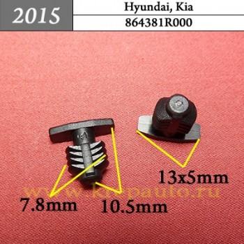 864381R000 - Автокрепеж для Hyundai, Kia