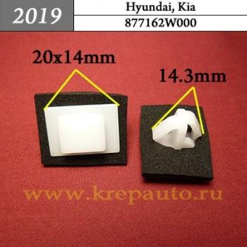 877162W000 - Автокрепеж для Hyundai, Kia