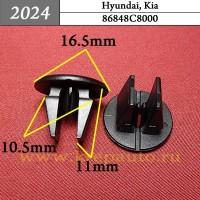 86848C8000 - Автокрепеж для Hyundai, Kia