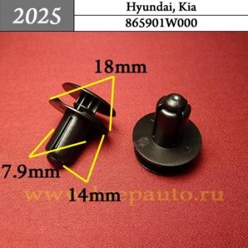 865901W000 - Автокрепеж для Hyundai, Kia