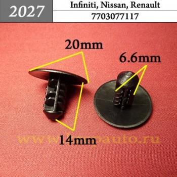 0155300QAC, 7703077117 - Автокрепеж для Infiniti, Nissan, Renault