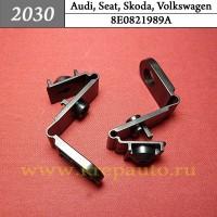 8E0821989A - Автокрепеж для Audi, Seat, Skoda, Volkswagen