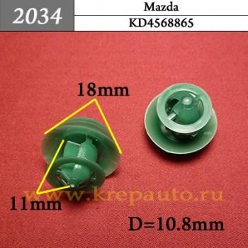 KD4568865 - Автокрепеж для Mazda