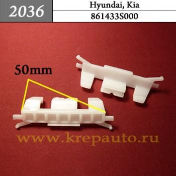 861433S000 - Автокрепеж для Hyundai, Kia