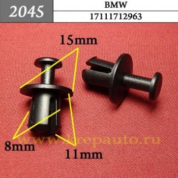 17111712963 - Автокрепеж для BMW