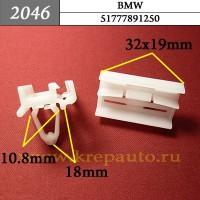 51777891250 - Автокрепеж для BMW