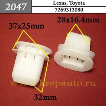 7269312080 - Автокрепеж для Lexus, Toyota