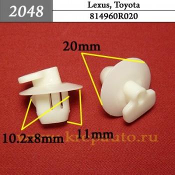 814960R020 - Автокрепеж для Lexus, Toyota