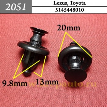 5145448010 - Автокрепеж для Lexus, Toyota
