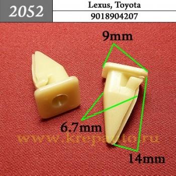 9018904207 - Автокрепеж для Lexus, Toyota