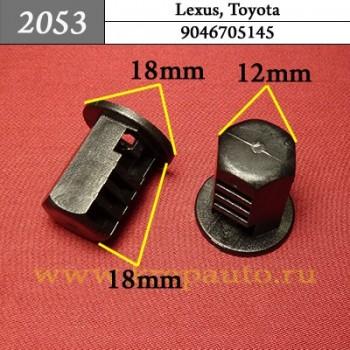 9046705145 - Автокрепеж для Lexus, Toyota