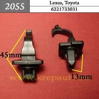 6221733031 - Автокрепеж для Lexus, Toyota