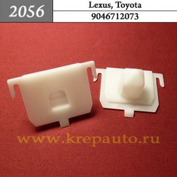 9046712073 - Автокрепеж для Lexus, Toyota