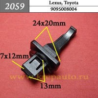 9095008004 - Автокрепеж для Lexus, Toyota
